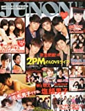 JUNON (ジュノン) 2012年 01月号 [雑誌]