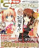 電撃G's magazine (ジーズ マガジン) 2013年 02月号 [雑誌]
