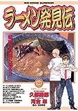 ラーメン発見伝(3) (ビッグコミックス)