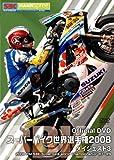 スーパーバイク世界選手権2008 ダイジェスト3 [2008 FIM SBK Superbike World Championship R7-R9]