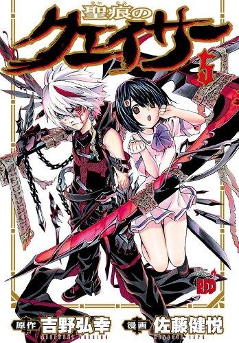 聖痕のクェイサー 5 (チャンピオンREDコミックス)