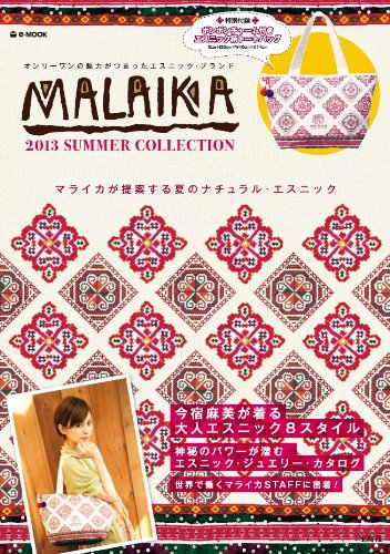 MALAIKA 2013 ‐ SUMMER 大きい表紙画像