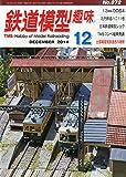 鉄道模型趣味 2014年 12月号 [雑誌]