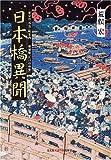 日本橋異聞 / 荒俣宏 のシリーズ情報を見る