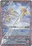 バトルスピリッツ 真・裁きの神剣トゥルース・エデン(Xレア) / 剣刃編 剣刃神話(BS23) / バトスピ