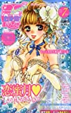 恋愛熱情 (ラブパッション) 2011年 07月号 [雑誌]