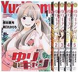 ゆりキャン コミック 1-5巻セット (ジェッツコミックス)