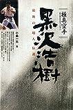 極真空手 黒沢浩樹-最後の超人伝説