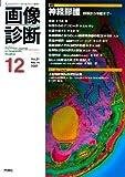 画像診断2011年12月号 Vol.31 No.14