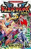 デュエル・マスターズ VS(バーサス)2 (てんとう虫コロコロコミックス)