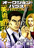 オークション・ハウス ひとり長き道程編 (キングシリーズ 漫画スーパーワイド)