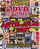 パニック7DVD COMIC (コミック) ザ・ファースト・プレミアム 2012年 11月号 [雑誌]