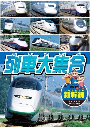 列車大集合 新幹線 KID-1901 [DVD]