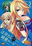 辻堂さんの純愛ロード コミックアンソロジー VOL.2 (IDコミックス DNAメディアコミックス)