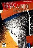 戦争と人間 9~裁かれる魂5、6~ (光文社文庫)
