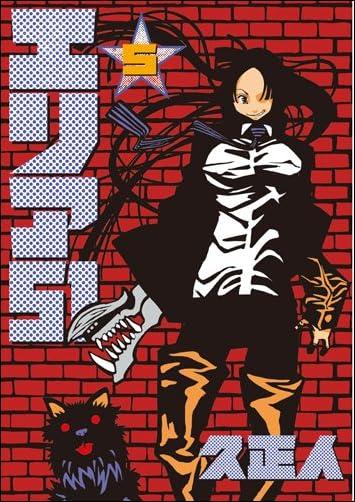 エリア51  5 (バンチコミックス)
