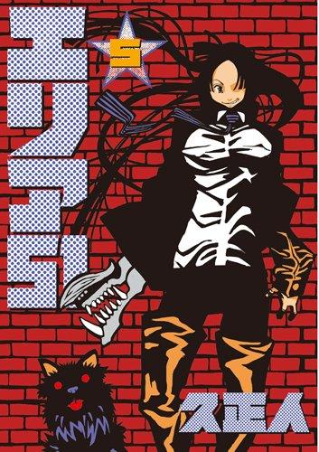 Image of エリア51  5 (バンチコミックス)
