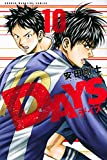 DAYS(10) (講談社コミックス)