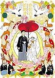 鹿娘清美婚姻譚<鹿娘清美婚姻譚> (ビームコミックス(ハルタ))