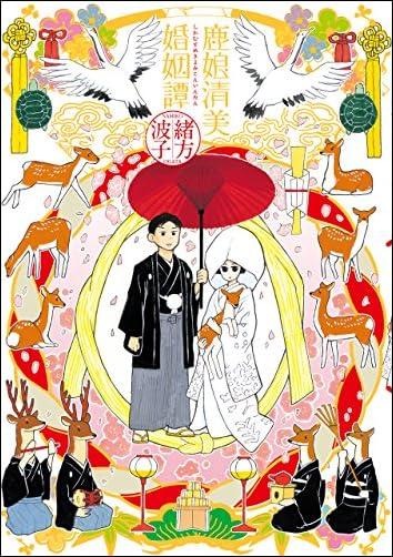 鹿娘清美婚姻譚 (ビームコミックス(ハルタ))