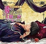 彼氏がイチャ××(エロ)を強要して、土曜の夜まったく寝られません!vol.3大雅 通常版 (cv.皇帝)