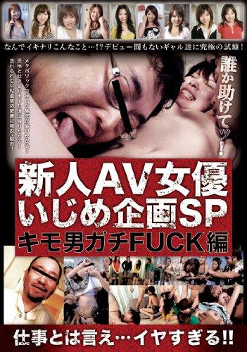 新人AV女優いじめ企画SP キモ男ガチFUCK編 [DVD]