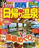 まっぷる日帰り温泉 関西'14 (マップルマガジン)