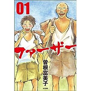ファーザー: (1) (ぶんか社コミックス)