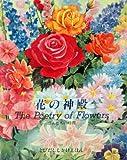 花の神殿―恋人たちの時間 (とびだししかけえほん)