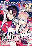 Comic ZERO-SUM (コミック ゼロサム) 2016年7月号[雑誌]