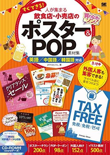 すぐできる!人が集まる飲食店・小売店のポスター&POP素材集 英語/中国語/韓国語対応