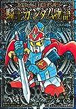 新装版 SDガンダム外伝 騎士ガンダム物語 ヴァトラスの剣編+流星の騎士団編 (KCデラックス コミッククリエイト)