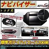 AUTO-MP(アウト-エムピー) ナビバイザー ハイエース200系 標準ボディ用 小物入れトレイ付 シボ加工 マットブラック