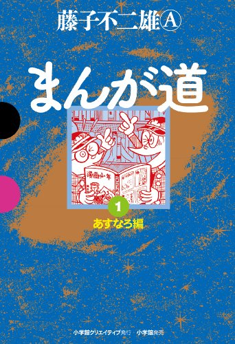 まんが道 1 (GAMANGA BOOKS)