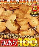 業界最安値に挑戦!【訳あり】固焼き☆豆乳おからクッキープレーン約100枚1kg/常温便