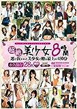 超絶美少女 8時間BEST [DVD]
