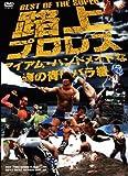 DDTプロレス BEST OF THE SUPER 路上プロレス アイアム・ハンドメイドな海の青いバラ編