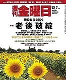 週刊金曜日 2016年 10/7 号 [雑誌]
