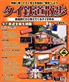 タイ鉄道散歩 (列車に乗ってタイ全土を自由に旅しよう)