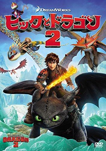 ヒックとドラゴン2 [DVD]