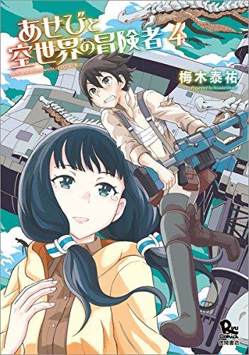 あせびと空世界の冒険者 4 (リュウコミックス)