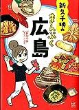 新久千映の まんぷく広島 (メディアファクトリーのコミックエッセイ)