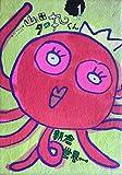 山田タコ丸くん 1 (アクションコミックス)
