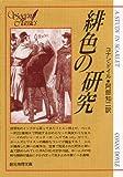 緋色の研究 (シャーロック・ホームズ 6)