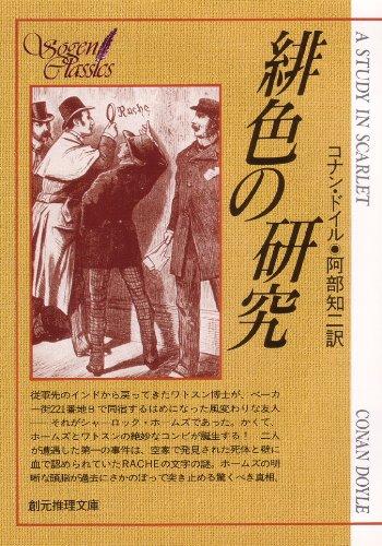 緋色の研究 シャーロック・ホームズ