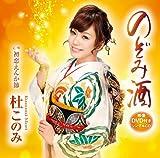 のぞみ酒(DVD付)
