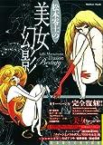 松本零士の美女幻影 (Gakken Mook)