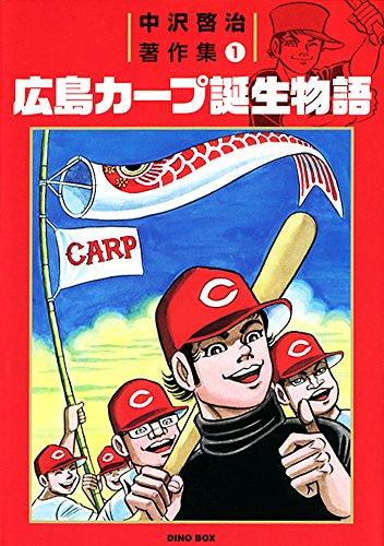 中沢啓治著作集(1) 広島カープ誕生物語