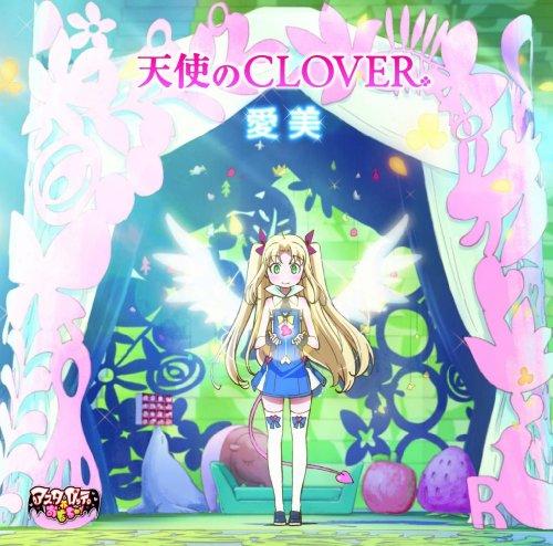 TVアニメ「アスタロッテのおもちゃ!」OPテーマ 天使のCLOVER 愛美 ポニーキャニオン