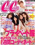 CanCam (キャンキャン) 2009年 12月号 [雑誌]